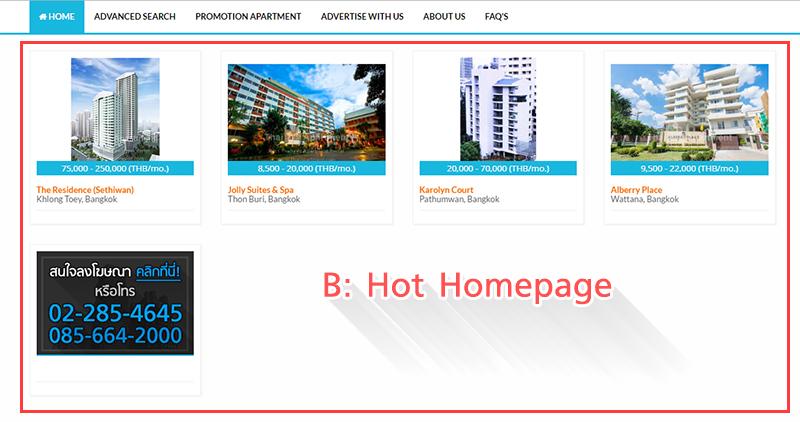 Hot Homepage (B) (ตรงกลาง)